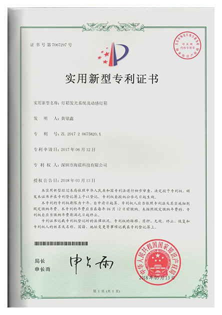 Patent certificate of light box luminous system and dynamic light box