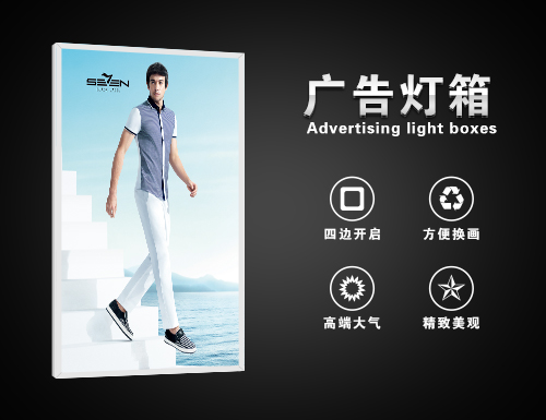 Product:advertising light box