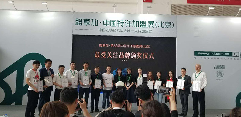 "Haichen technology won the ""2019 Beijing station most concerned service provider brand"" award"